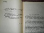 Самогон -Домашние вина -4 книги, фото №11