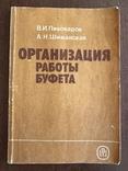 1988 Общественное питание СССР Организация работы буфета, фото №2