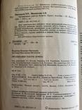 1988 Общественное питание СССР Организация работы буфета, фото №4