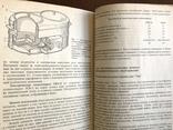 1988 Общественное питание СССР Организация работы буфета, фото №11