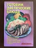 2009 Диетические Блюда Рецепты, фото №2