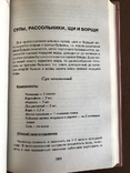 2009 Диетические Блюда Рецепты, фото №5