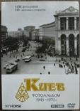 Киев Фотоальбом 1943-1970 На Диске Київ Kyiv Kiev Ukraine, фото №5