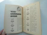Блюда иностранной кухни., фото №10