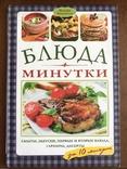 2015 Кулинария Рецепты, фото №3