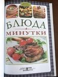 2015 Кулинария Рецепты, фото №4