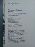 """""""Гостинці з України"""". Фотоальбом., фото №4"""