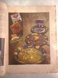 Книга о вкусной и здоровой пище 1955 г., фото №4