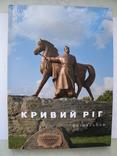 """Кривий Рiг"" фотоальбом, 2011 год, тираж 2 000, фото №2"