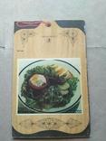 Холодные блюда и закуски 1983 р, фото №4