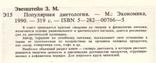 Популярная диетология. Авт. З.Эвенштейн.1990 г., фото №4