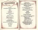 Популярная диетология. Авт. З.Эвенштейн.1990 г., фото №5