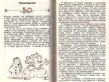 Популярная диетология. Авт. З.Эвенштейн.1990 г., фото №6
