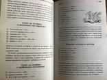 2008 Рецепты блюд Сервировка Правила этикета, фото №6