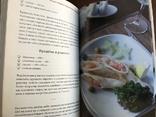 2008 Рецепты блюд Сервировка Правила этикета, фото №7