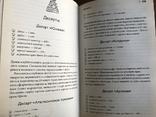 2008 Рецепты блюд Сервировка Правила этикета, фото №9