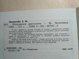 "Эвенштейн ""Популярная диетология"" 1990р., фото №5"