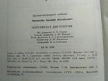 "Эвенштейн ""Популярная диетология"" 1990р., фото №6"