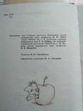 "Эвенштейн ""Популярная диетология"" 1990р., фото №7"