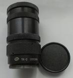 ТК-2 номер 000300 + кольца., фото №2
