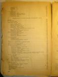 Химико-технический и микробиологический контроль бродильных производств, фото №10