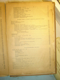 Химико-технический и микробиологический контроль бродильных производств, фото №11