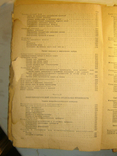 Химико-технический и микробиологический контроль бродильных производств, фото №12