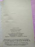 Куховарська книга В.О. Циганенко 1994р, фото №5