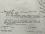 Куховарська книга В.О. Циганенко 1994р, фото №7