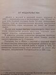 Кулинарные рецепты из книги о вкусной и здоровой пище . 1966 год., фото №4