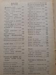 Кулинарные рецепты из книги о вкусной и здоровой пище . 1966 год., фото №8