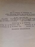 Кулинарные рецепты из книги о вкусной и здоровой пище . 1966 год., фото №9