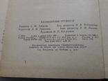 Кулинарные рецепты из книги о вкусной и здоровой пище . 1966 год., фото №10