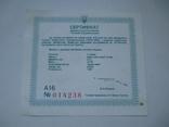 """Сертификат до 2 грн.""""Соломія Крушельницька""""-1998 р., фото №2"""