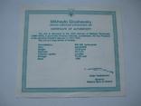 """Серифікат до 200 000 крб. """"Михайло Грушевський""""-1996 р., фото №3"""
