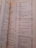 Домашнее консервирование и хранение пищевых продуктов 1975 год., фото №10