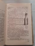 Домашнее консервирование и хранение пищевых продуктов 1975 год., фото №4