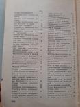 Домашнее консервирование и хранение пищевых продуктов 1975 год., фото №7