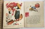Фран Левстик Кто сшил Видеку рубашку / Серия: Для маленьких, 1977, фото №8