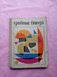 Грибные блюда 1971р, фото №2