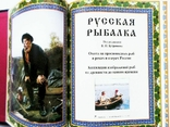 Русская рыбалка. В. П. Бутромеев. Подарочный альбом. Кожаный переплёт, фото №3