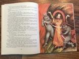 Русские народные сказки на украинском языке, фото №7