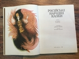 Русские народные сказки на украинском языке, фото №10