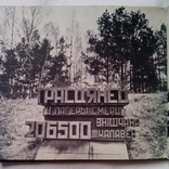 "Фотоальбом ""Хатынь"", 1976р., фото №6"