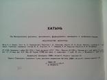 "Фотоальбом ""Хатынь"", 1976р., фото №8"
