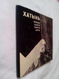 "Фотоальбом ""Хатынь"", 1976р., фото №10"