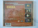 CD диск Мультимедійна енциклопедія пива, фото №3