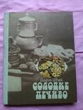 Солодке печиво Дарія Цвек 1986р, фото №2