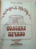 Солодке печиво Дарія Цвек 1986р, фото №10