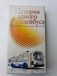 История одного троллейбуса, фото №2